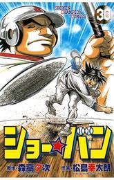 ショー☆バン(30) 漫画