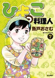 ひよっこ料理人(7) 漫画
