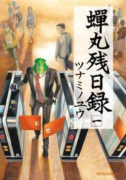蝉丸残日録(1) 漫画