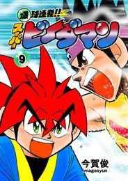 爆球連発!!スーパービーダマン 9巻 漫画