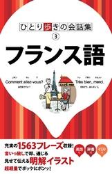 ひとり歩きの会話集 フランス語 漫画