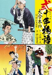 弐十手物語 大合本 19(55.56.57巻)