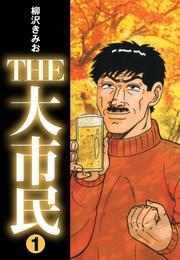 THE大市民(1)