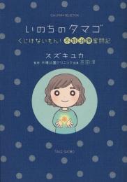 いのちのタマゴ 〜くじけないもん!不妊治療奮闘記〜 漫画