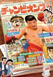 チャンピオンズ〜週刊少年チャンピオンを創った男たちの物語〜 (1巻 全巻)