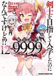 剣士を目指して入学したのに魔法適性9999なんですけど!? (1-8巻 最新刊)