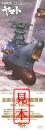【映画前売券】宇宙戦艦ヤマト2199 星巡る方舟 / 小人(子供) 漫画