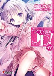 【ライトノベル】天使の3P!《スリーピース!》 (全11冊)