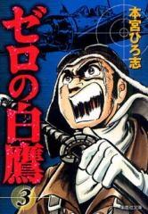 ゼロの白鷹 [文庫版] (1-3巻 全巻) 漫画
