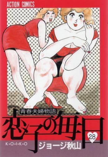 恋子の毎日 (1-32巻 全巻) 漫画
