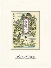 水滸伝 8 冊セット最新刊まで 漫画
