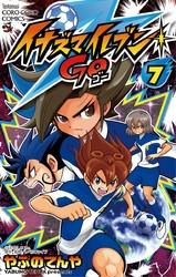 イナズマイレブン GO 7 冊セット全巻 漫画