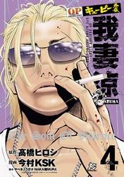 キューピー外伝 我妻涼 4 冊セット全巻 漫画