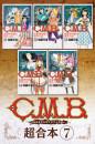 C.M.B.森羅博物館の事件目録 超合本版 7 冊セット最新刊まで 漫画