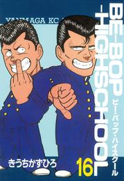 BE-BOP-HIGHSCHOOL(16) 漫画