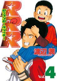 RRR(ロックンロールリッキー)(4) 漫画