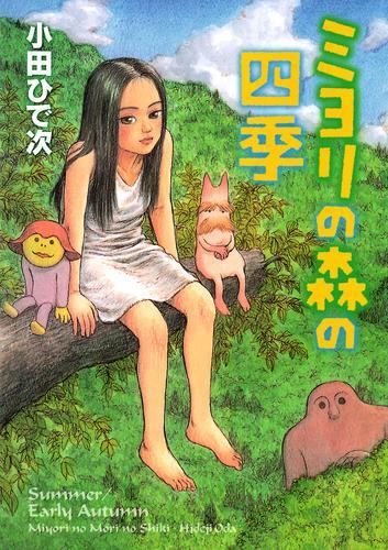 ミヨリの森の四季 漫画