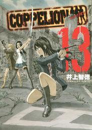 COPPELION(13) 漫画