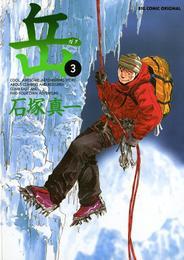 岳(3) 漫画