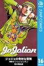 ジョジョの奇妙な冒険 第8部 モノクロ版 16 漫画