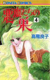 悪魔たちの巣(4) 漫画