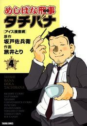 めしばな刑事タチバナ4 アイス捜査網 漫画
