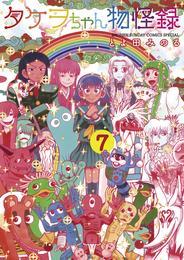 タケヲちゃん物怪録(7) 漫画