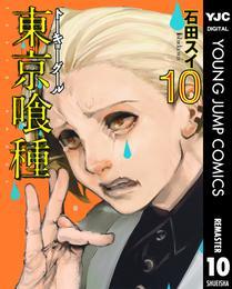 東京喰種トーキョーグール リマスター版 10 漫画