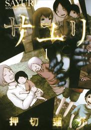サユリ (1) 漫画