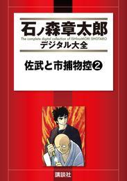 佐武と市捕物控(2) 漫画