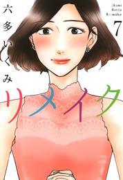 リメイク 7巻 漫画