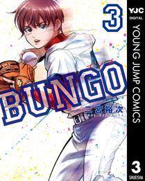 BUNGO―ブンゴ― 3 漫画