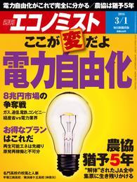 週刊エコノミスト (シュウカンエコノミスト) 2016年03月01日号 漫画