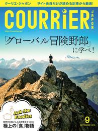 COURRiER Japon (クーリエジャポン)[電子書籍パッケージ版] 2016年 9月号 漫画