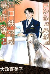 コンシェルジュ江口鉄平の事件簿(2) 漫画