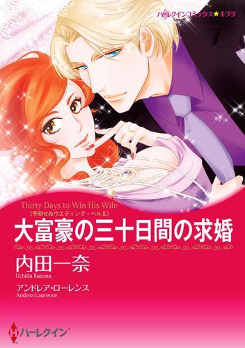 アラサー女子の恋愛事情 セット vol. 漫画