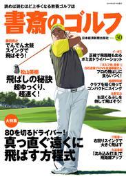 書斎のゴルフ VOL.30 読めば読むほど上手くなる教養ゴルフ誌 漫画