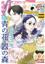 月刊flowers 2018年10月号(2018年8月28日発売) 漫画