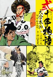 弐十手物語 大合本 20(58.59.60巻)