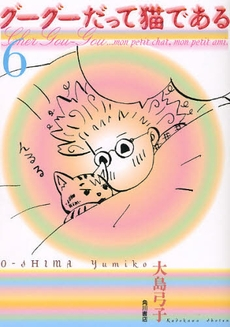 グーグーだって猫である (1-6巻 全巻) 漫画