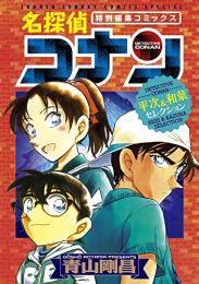 名探偵コナン 平次&和葉セレクション (1巻 全巻)