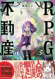 RPG不動産 (1-3巻 最新刊)