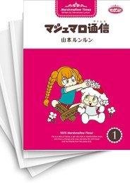 【中古】マシュマロ通信 (1-9巻) 漫画