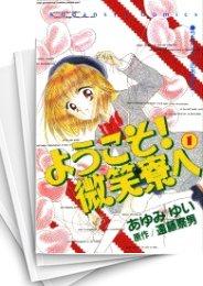 【中古】ようこそ!微笑寮へ (1-5巻) 漫画