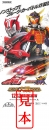 【映画前売券】仮面ライダー×仮面ライダー ドライブ&鎧武 MOVIE大戦2015 / 一般(大人) 漫画