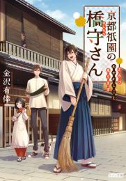 【ライトノベル】京都祇園の橋守さん よろづあやかしごと承ります (全1冊)