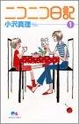 ニコニコ日記 漫画