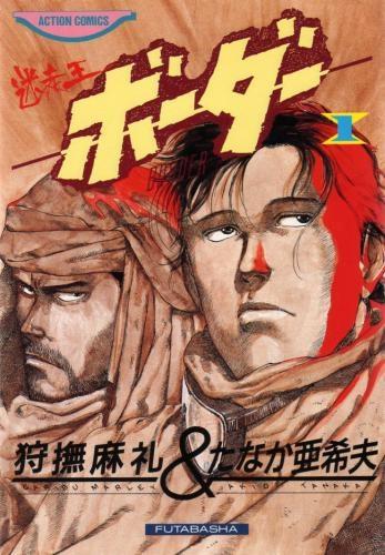 ボーダー (1-14巻 全巻) 漫画