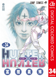 HUNTER×HUNTER カラー版 34 冊セット最新刊まで