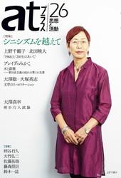 atプラス 26 冊セット最新刊まで 漫画